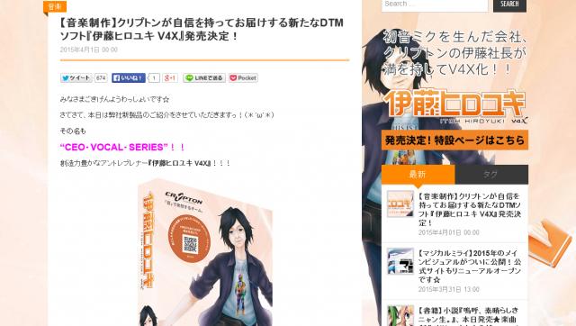 【音楽制作】クリプトンが自信を持ってお届けする新たなDTMソフト『伊藤ヒロユキ V4X』発売決定! – 初音ミク公式ブログ