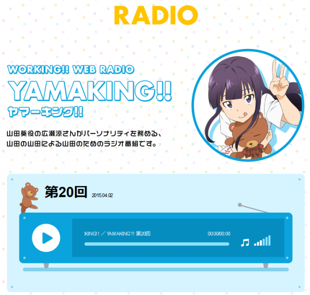 RADIO TVアニメーション「WORKING!!!」