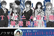 TVアニメ「ノラガミ」公式サイト(1)