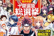 『食戟のソーマ』遠月学園 十傑選抜総選挙(1)