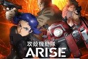 news_xlarge_kokaku_arise_logov_.jpg