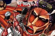 news_xlarge_shingekiKANSAI_COVER(1).jpg