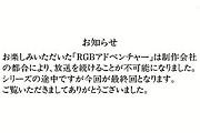 rgbadv0121(1).jpg