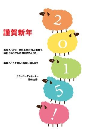カラーコーディネーター外崎由香 2015