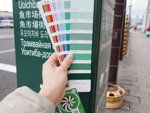 カラーコーディネーター外崎由香 函館測色緑2