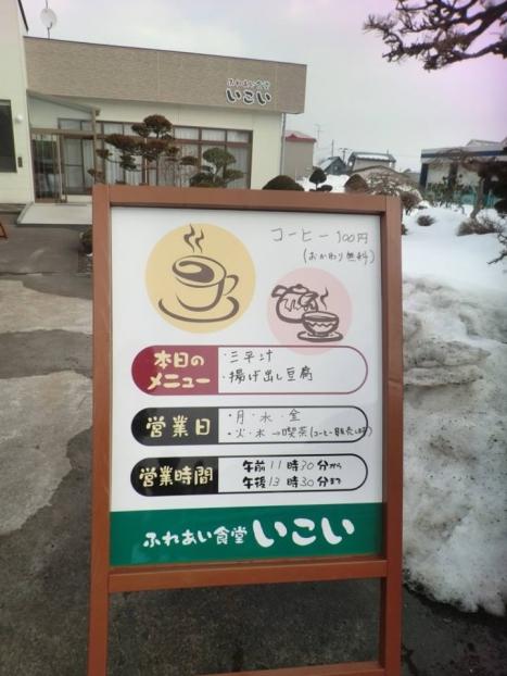 カラーコーディネーター外崎由香 ふれあい食堂いこい3 (1)