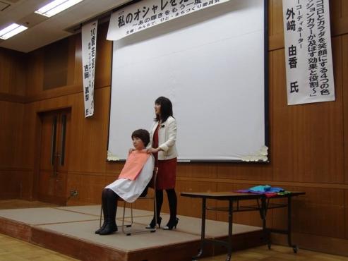 カラーコーディネーター外崎由香 高齢者のお洒落講演会