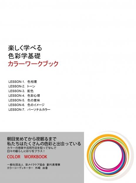 カラーワークブック カラーコーディネーター外崎由香