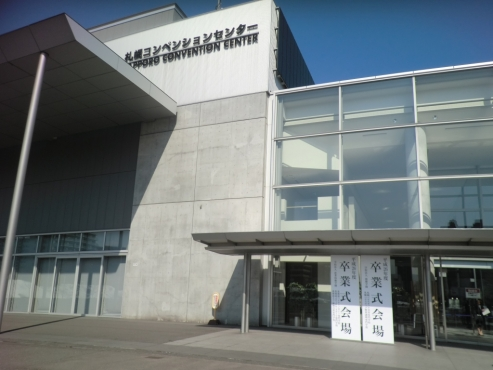 卒業式 コンベンションセンター札幌