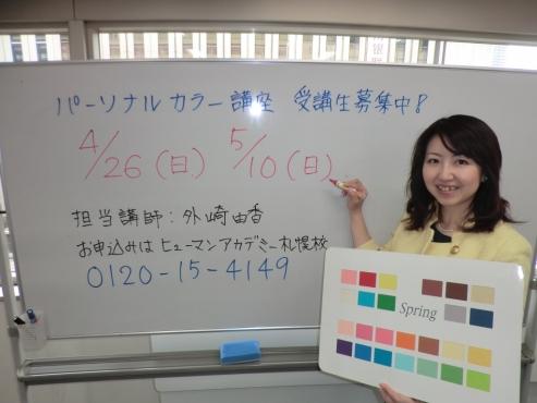 ヒューマンアカデミー札幌 外崎由香