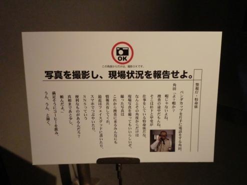 角田課長の指示 (1)