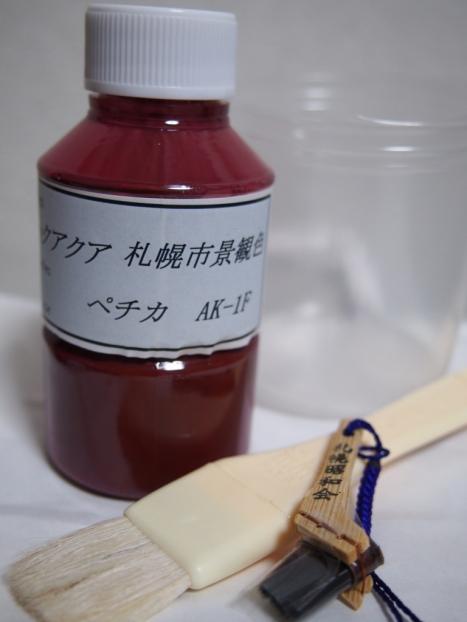お土産ペチカ カラーコーディネーター外崎由香