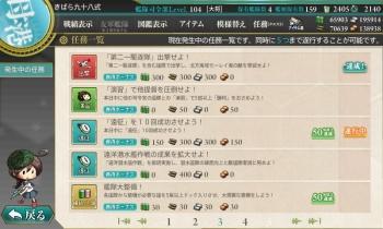 第二十一駆逐隊 3-1任務達成