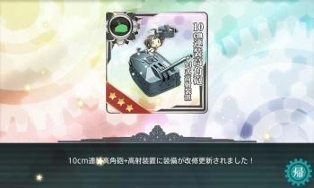 10cm砲+高射装置改修