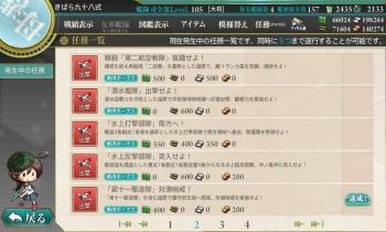 第十一駆逐隊 1-5任務達成