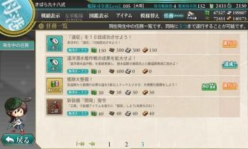遠洋潜水艦任務2回目達成