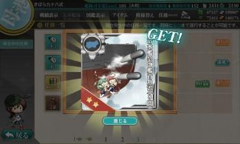 潜水艦艦首魚雷2つ目