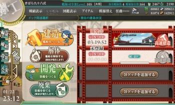 大型艦建造 伊401