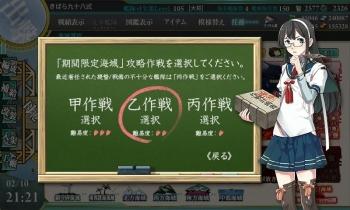 E-2海域難易度選択(乙)