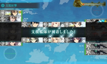 E-2ボス戦9回目昼戦 支援艦隊到着