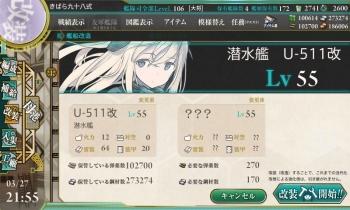 U-511改改装前