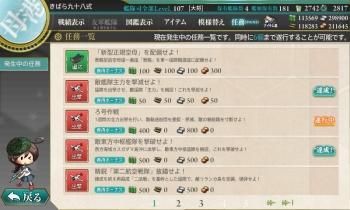 敵東方中枢艦隊撃破任務初達成