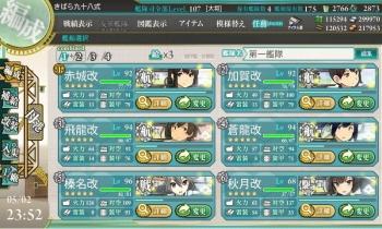 E-2最終戦第1艦隊