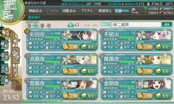 E-2最終戦第2艦隊