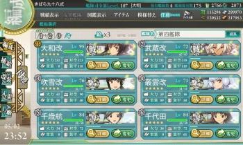 E-2最終戦第4艦隊 決戦支援
