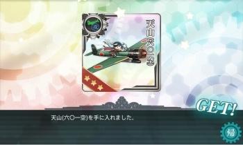 天山(六〇一空)ゲット