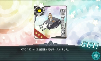OTO152mm三連装速射砲ゲット