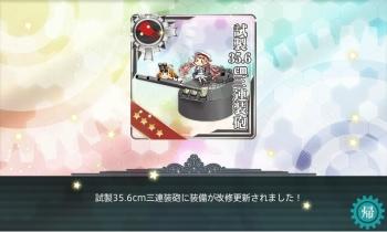 試製36cm三連装砲(4本目)