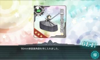 E-4攻略報酬 90mm単装高角砲ゲット