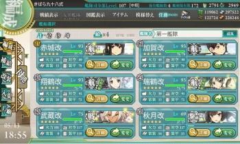 E-6 第一艦隊編成
