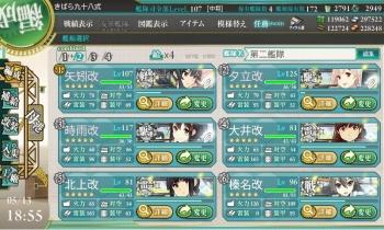 E-6 第二艦隊編成