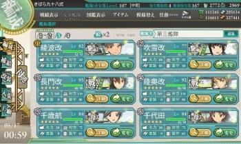 E-6ラストダンス1回目 第三艦隊