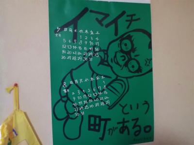 7.4吉田君カレンダー