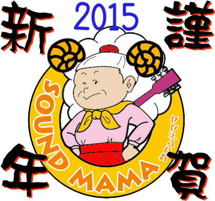 2015 New year Logo