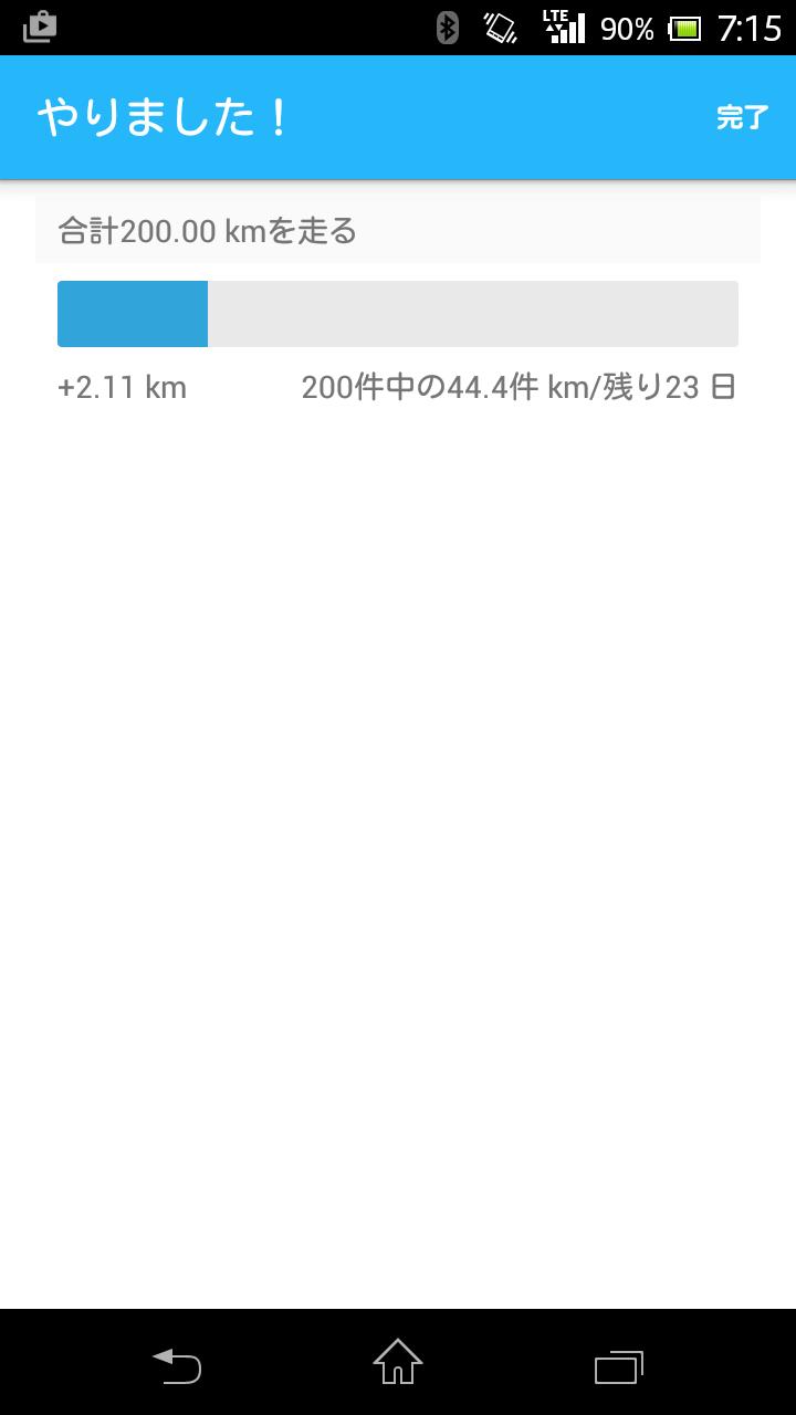 Screenshot_2015-07-09-07-15-17.png