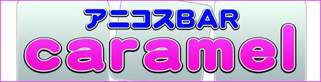 仙台アニコスバーCARAMEL-キャラメル