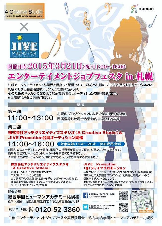札幌における芸能活動のチャンス