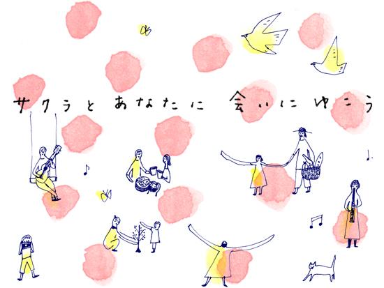meets-sakura-logo.png