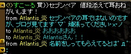 Atlantisさん耳NO1