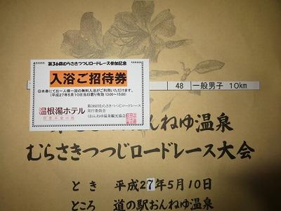つつじ2015-17