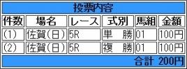 20150705 キネオパピヨン