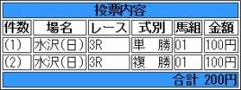 20150705 トマトリコピン