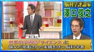 脳科学評論家:澤口俊之先生