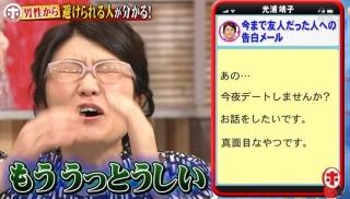 ホンマでっかTV 6月10日:光浦靖子