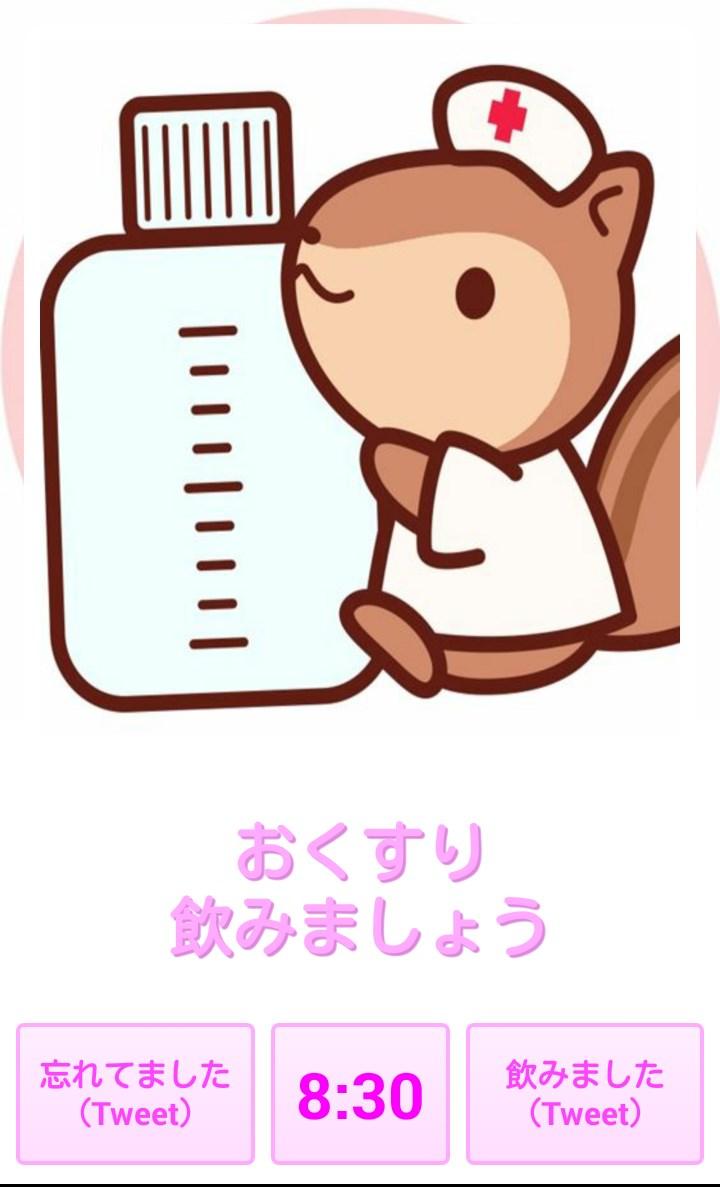 おくすり03