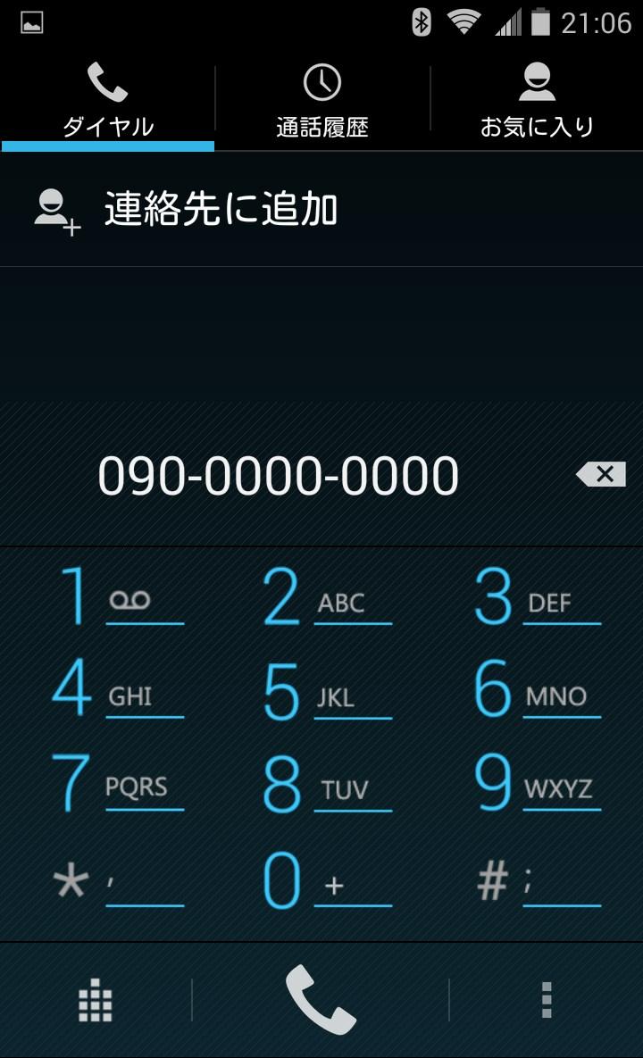 トークくん電話